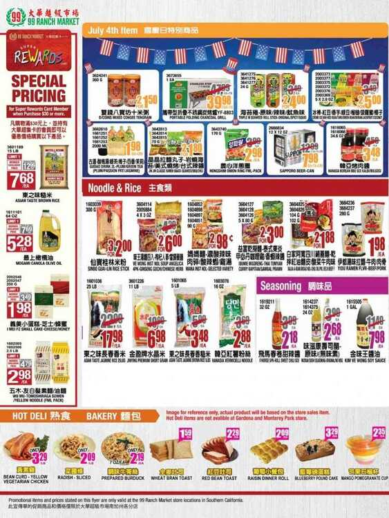 99 ranch market hackensack nj ads